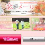 中村のおっさんの完全無料恋メール体験談