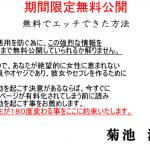 【※固定記事】童貞オヤジの人生逆転必勝法